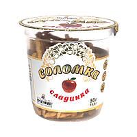 Соломка яблочная «Сладкая» 50 грамм