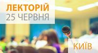Лекторій 25 червня 2019. Київ або он-лайн