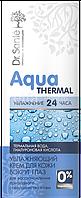 Крем увлажняющий для кожи вокруг глаз 50 мл Dr.Sante Aqua Thermal, фото 1
