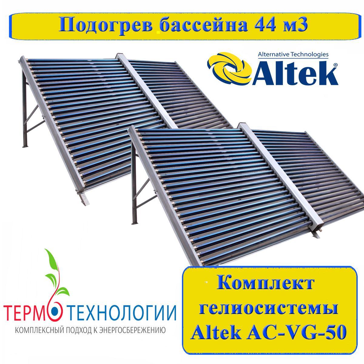 Гелиосистема на базе Altek AC-VG- 50. Сезонный подогрев воды бассейна