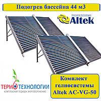 Гелиосистема на базе Altek AC-VG- 50. Сезонный подогрев воды бассейна, фото 1