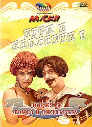 """DVD-диск """"Маски"""". Гра в класики 2. Отелло. Орфей і Еврідіка"""