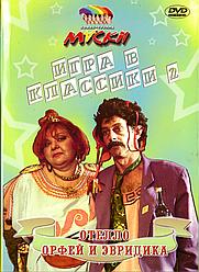 """DVD-диск """"Маски"""". Гра в класики 1. Дон Жуан. Ромео і Джульєтта"""