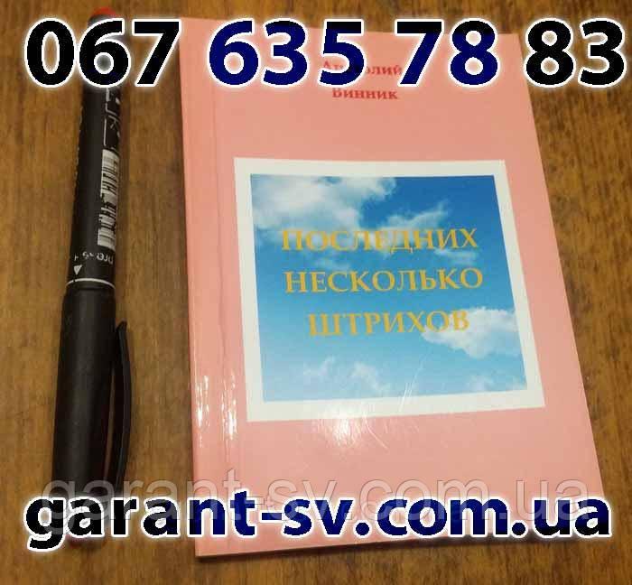 Виготовлення книжок: м'яка обкладинка, формат А6, 24 сторінки,зшивка внакидку, тираж 10000штук