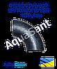 Відвід сталевий крутовигнутий 159х4,5 мм
