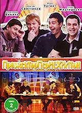DVD-диск Прожекторперісхілтон. Частина 2. Випуски 8-14