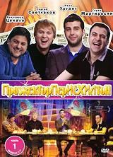 DVD-диск Прожекторперісхілтон. Частина 1. Випуски 1-7