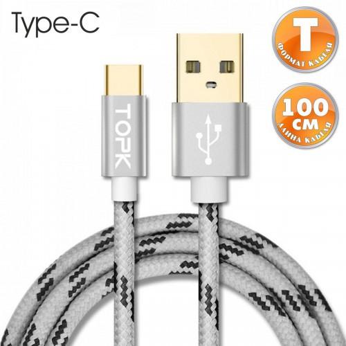 Кабель USB TOPK (T-line) Type-C (100 см) Silver