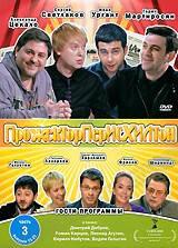 DVD-диск Прожекторперісхілтон. Частина 3. Випуски 15-21