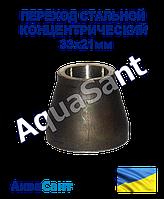 Переходи сталеві концентричні 33х21мм ГОСТ 17378-2001, фото 1