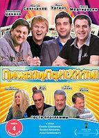 DVD-диск Прожекторперісхілтон. Частина 4. Випуски 22-28