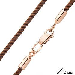 Шелковый коричневый шнурок с серебряной застежкой кол00934