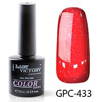 Гель-лак Lady Victory с мерцанием GPC-433, 7.3 мл