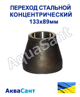 Переходи сталеві концентричні 133х89мм ГОСТ 17378-2001, фото 1