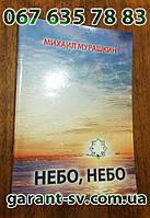 Надрукувати книгу: м'яка обкладинка, формат А6, 48 сторінок,зшивка внакидку, тираж 5000штук, фото 1