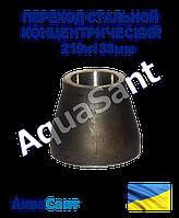 Переходы стальные концентрические 219x133мм ГОСТ 17378-2001, фото 1
