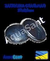 Заглушка стальная  27х2,5мм   ГОСТ 17379-01, фото 1