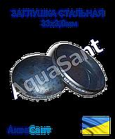 Заглушка стальная  33х3,0мм   ГОСТ 17379-01, фото 1