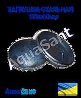 Заглушка стальная  133х4,0мм  ГОСТ 17379-01, фото 1