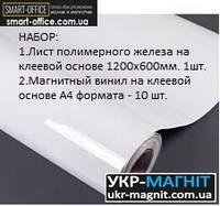 НАБОР МАРКЕРНЫЙ полимерное железо на клеевой основе (1200х600 мм.) + магнитный винил с клеем А4 формата
