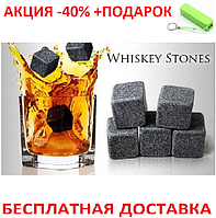 Камни для виски Whisky Stones для охлаждения Ice Melts 9шт. Original size + повербанк 2600 мАч