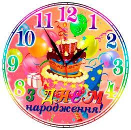 фото настенных часов день рождения