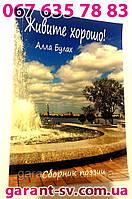 Друк книг: м'яка обкладинка, формат А5, 24 сторінки,зшивка внакидку, тираж 10000штук, фото 1