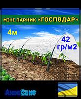 """Парник 4 метра 42 г/м.кв """"Господар"""""""