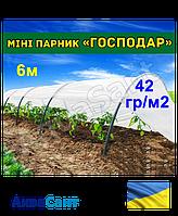 """Парник 6 метров 42 г/м.кв """"Господар"""""""