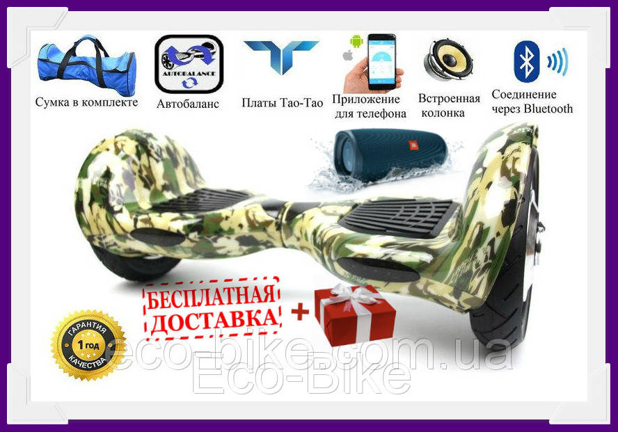 ГИРОСКУТЕР SMART BALANCE ALLROAD 10 СAMOUFLAGE (КАМУФЛЯЖ)