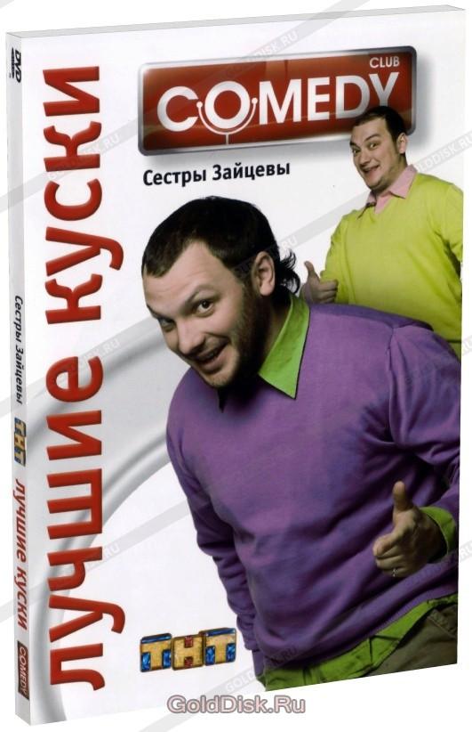 DVD-диск Лучшие куски Comedy Club. Сестры Зайцевы