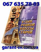 Изготовление книг: мягкий переплет, формат А5, 56 страниц,сшивка  внакидку, тираж 500штук