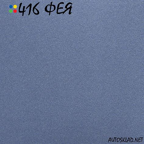 Авто краска (автоэмаль) металлик Mobihel (Мобихел) 416 Фея 1л, фото 2