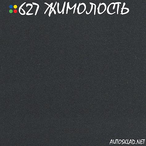 Авто краска (автоэмаль) металлик Mobihel (Мобихел) 627 Жимолость 1л, фото 2