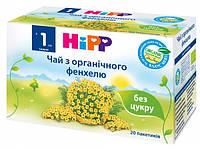 Чай из органического фенхеля хипп hipp HIPP