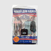 """Чехол-сумка для одежды """"HELFER"""" 1120х600 мм"""