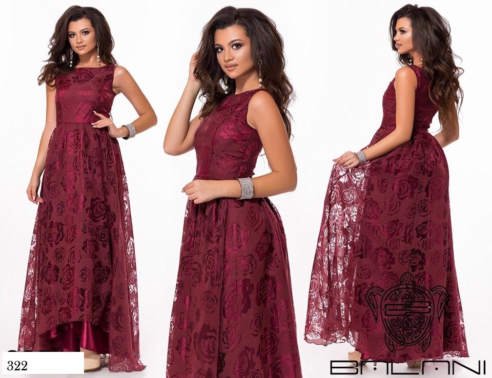 Платье длинное вечернее закрытое органза с напыление+атлас 42,44,46