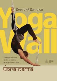 """Книга """"Йога-патта: Учебное пособие по технике йоги на веревках у стены - YogaWall"""", Д.Данилов"""