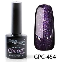 Гель-лак Lady Victory с мерцанием GPC-454, 7.3 мл