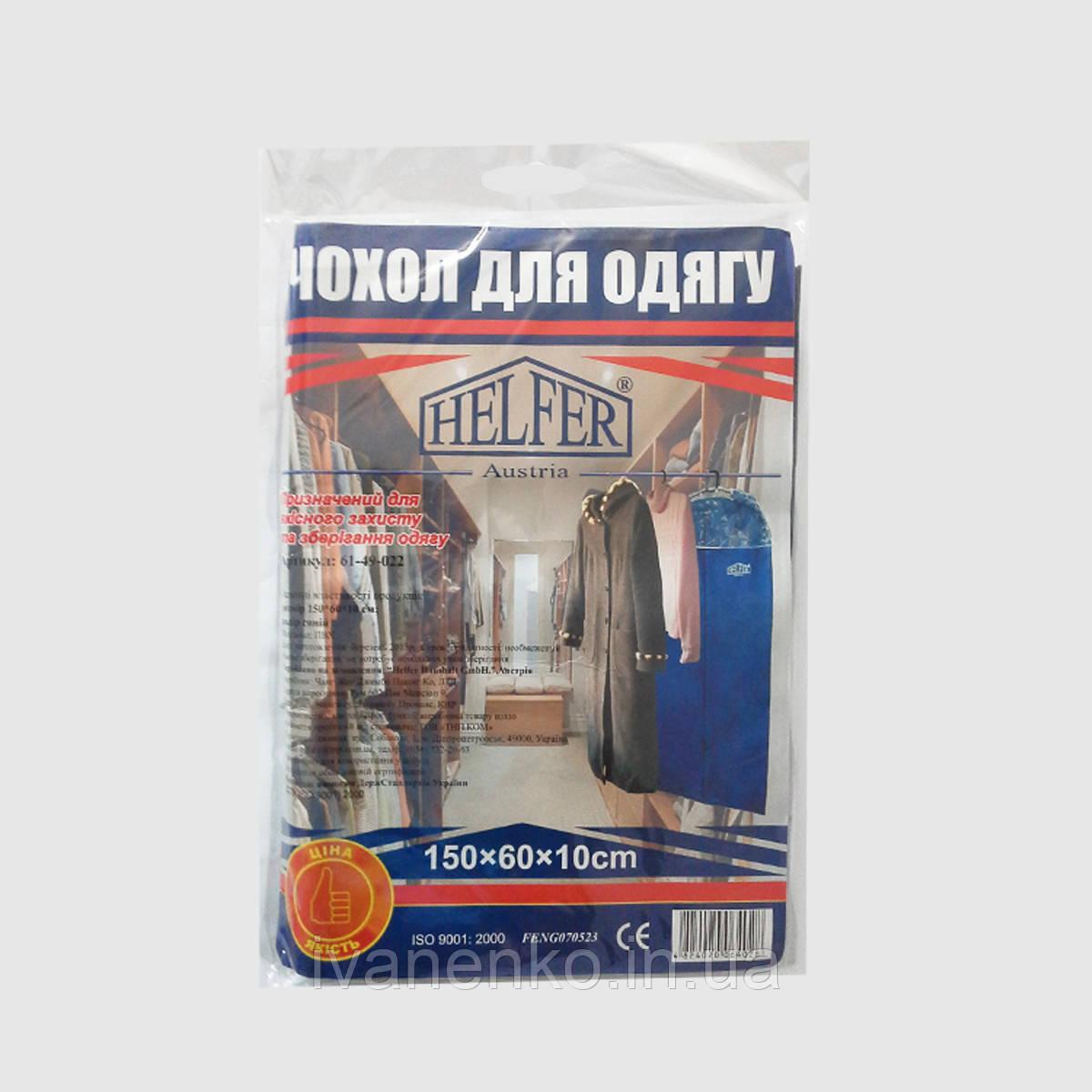 "Чехол для хранения одежды  ""HELFER""  60х150х10 cм"