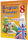 8 клас / Англійська мова. English Reader: Книга для читання / Давиденко / ПІП, фото 2