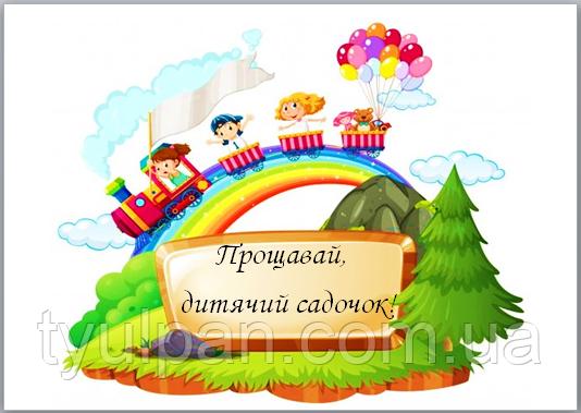 Вафельная картинка на торт до свидания детский  сад! 3