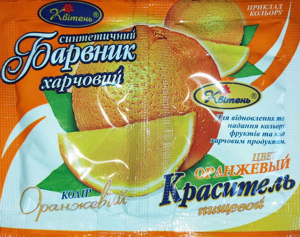Фарба харчова ( помаранчевий) 5 грам