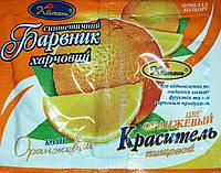 Краска пищевая ( оранжевый) 5 грамм