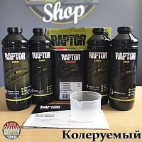 Защитное покрытие повышенной прочности (краска) U-POL RAPTOR™, 4 л Комплект Колеруемый (под цвет)