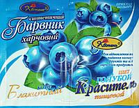 Краска пищевая ( голубой) 5 грамм
