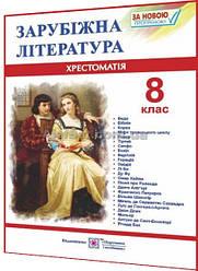 8 клас / Зарубіжна література. Хрестоматія-посібник / Світленко / ПІП