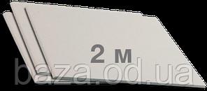 Гипсокартон обычный Knauf 2000x1200х12,5 мм