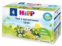 Чай из органических трав хипп hipp HIPP