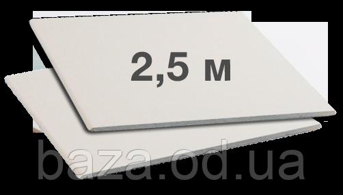 Гипсокартон обычный Knauf 2500x1200х12,5 мм